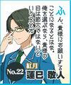 Keito Hasumi Idol Audition 3 Button