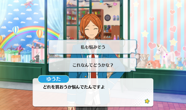 Scramble * Toyland in a Dream Yuta Aoi Special Event 3