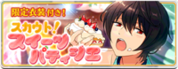 Sweets Patisserie Banner