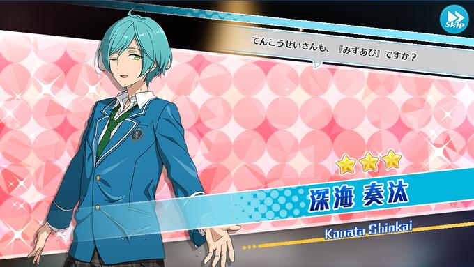 (Fun in the Water) Kanata Shinkai Scout CG
