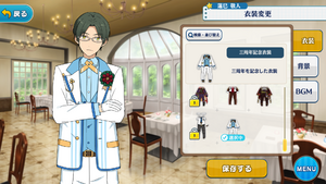 Keito Hasumi 3rd Anniversary Outfit