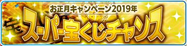 Takarakuji 2019 Banner