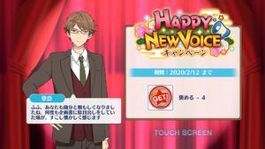 Akiomi Kunugi Happy New Voice Login