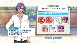 CM Commemoration Login Bonus First Half Adonis Otogari Day 2