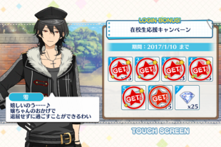 Current Student Support Campaign Rei Sakuma Day 6