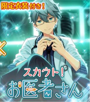 Doctor Banner2