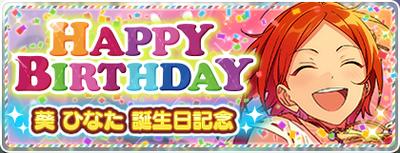 Hinata Aoi Birthday 2017 Banner