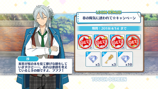 Invited by the Spring Weather☆ Campaign Wataru Hibiki Day 4