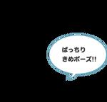 Ojisan to Issho Speech Bubble