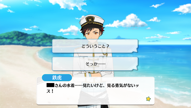 Set Sail! Pirates at Sea Festival Tetora Nagumo Special Event 3