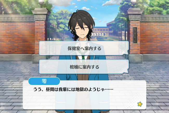 UNDEAD Lesson Rei Sakuma Special Event 1