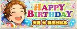 Mitsuru Tenma Birthday 2017 Banner