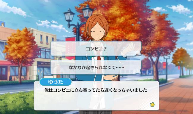 Scramble * Toyland in a Dream Yuta Aoi Normal Event 1