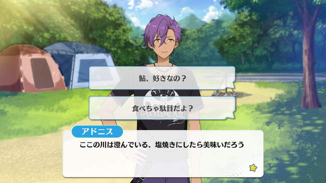 Summer of Clear Skies! Summer Camp Adonis Otogari Special Event 2
