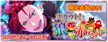 The Wolf and Red Riding Hood Banner