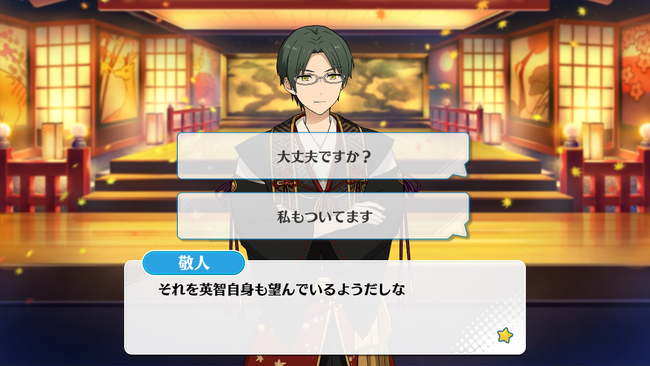 Farewell! Festival of Memories and Quarrels Keito Hasumi Normal Event 3