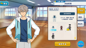 Koga Oogami Repayment Festival Practice Outfit