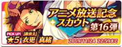 Anime Broadcast Commemoration Scout 16 Banner