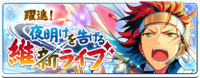 Breakthrough! The Revolutionary Live Which Heralds the Dawn Banner