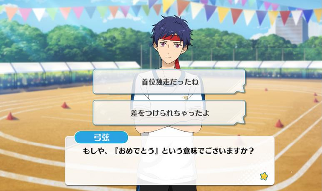 Competition! Yumenosaki Athletic Festival 3 Yuzuru Fushimi Special Event 1