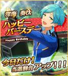 Kanata Shinkai Birthday Scout