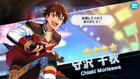 (Burning Shooting Star) Chiaki Morisawa Scout CG