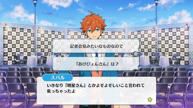 Kiseki☆Winter Live Showdown Subaru Akehoshi Normal Event 3