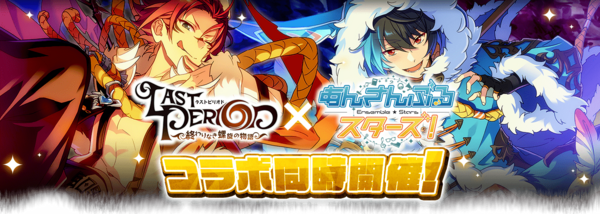 Last Period x Ensemble Stars Collaboration Banner2