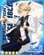 (Knights' Beauty) Arashi Narukami