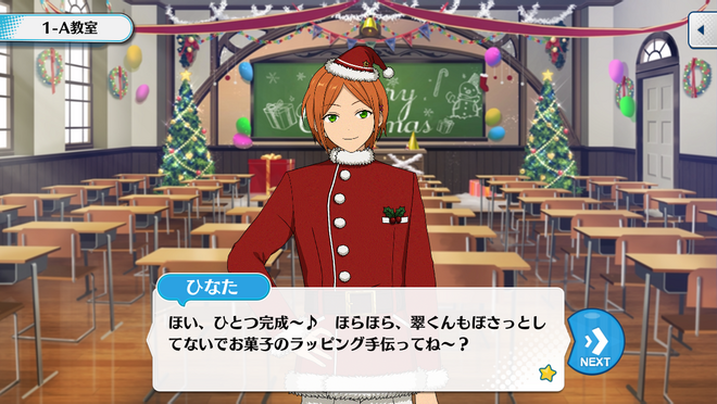 1-A's Christmas Party - 2