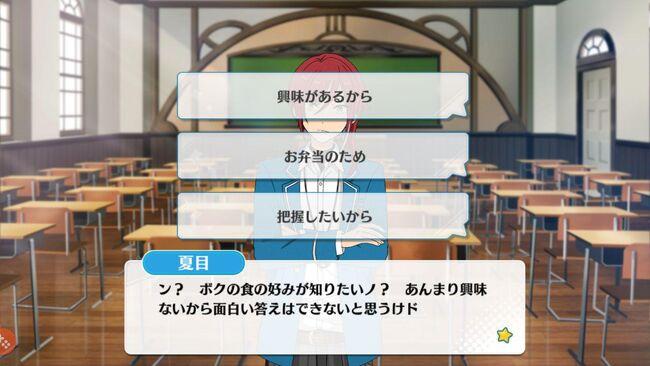 Natsume Sakasaki Mini Event Classroom