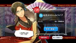 Ra*bits & AKATSUKI Unit Collection Emergency