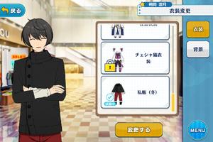 Ritsu Sakuma Casual (Winter) Outfit