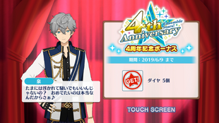 Izumi Sena 4th Anniversary