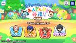 Ojisan to Issho Twitter Game Screen