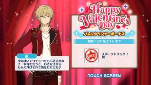 Valentine's Day 2018 Login Bonus Campaign Kaoru Hakaze 2