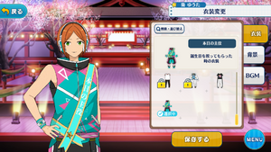 Yuta Aoi Today's Protagonist (Sash) Outfit