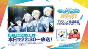Anime Eleventh Episode Airing Login Bonus