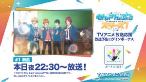 Anime First Episode Airing Login Bonus