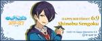 Shinobu Sengoku Birthday 2018 Gamegift Banner