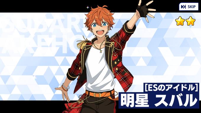 (ES Idol) Subaru Akehoshi Scout CG
