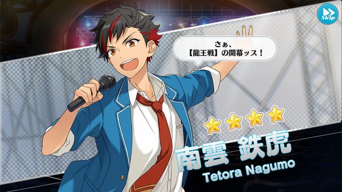 (Live Reporter) Tetora Nagumo Scout CG