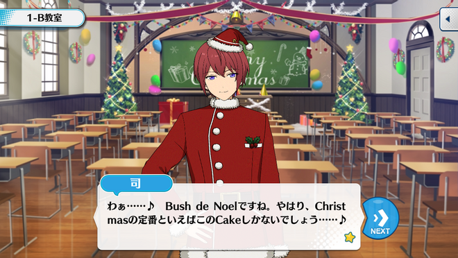 1-B's Christmas Party - 1