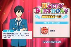 Hokuto Hidaka Birthday 1