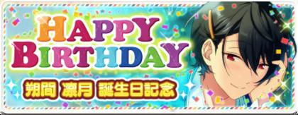 Ritsu Sakuma Birthday Banner