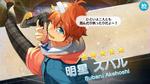(Shooting Star Smile) Subaru Akehoshi Scout CG