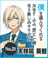 Eichi Tenshouin Idol Audition 3 Button