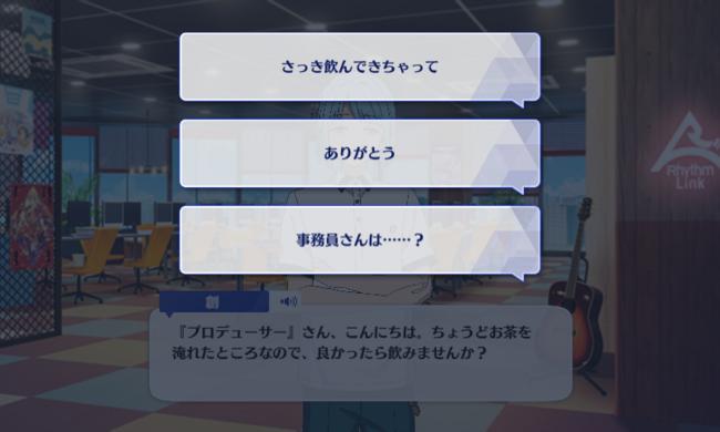 Hajime Shino Appeal Talk 1