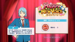 Hajime Shino Happy New Voice Login