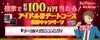 Mitsuru Tenma Idol Audition 2 ticket